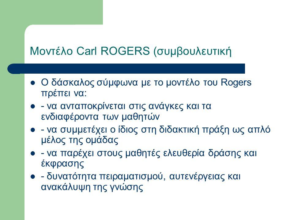 Μοντέλο Carl ROGERS (συμβουλευτική