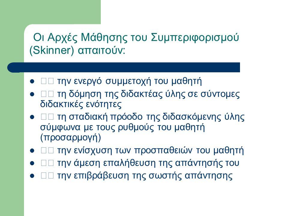 Οι Αρχές Μάθησης του Συμπεριφορισμού (Skinner) απαιτούν:
