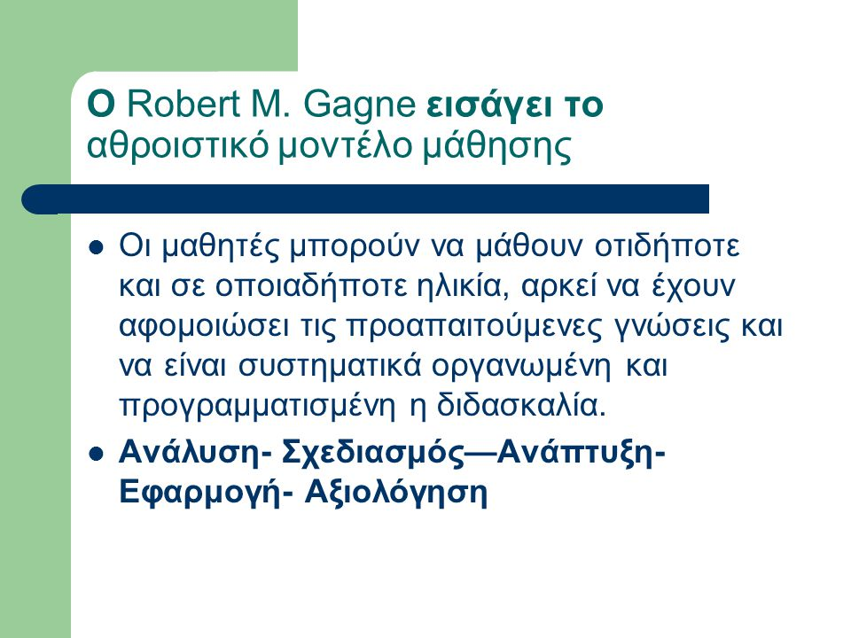Ο Robert Μ. Gagne εισάγει το αθροιστικό μοντέλο μάθησης