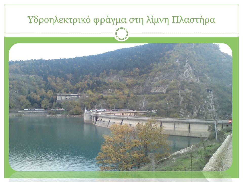 Υδροηλεκτρικό φράγμα στη λίμνη Πλαστήρα