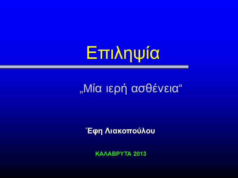 """Επιληψία """"Μία ιερή ασθένεια Έφη Λιακοπούλου ΚΑΛΑΒΡΥΤΑ 2013"""