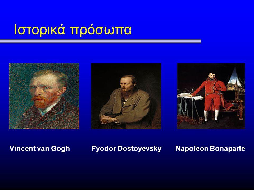Ιστορικά πρόσωπα Vincent van Gogh Fyodor Dostoyevsky
