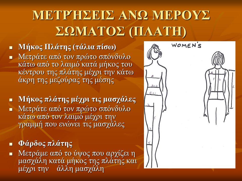 ΜΕΤΡΉΣΕΙΣ ΑΝΩ ΜΕΡΟΥΣ ΣΩΜΑΤΟΣ (ΠΛΑΤΗ)