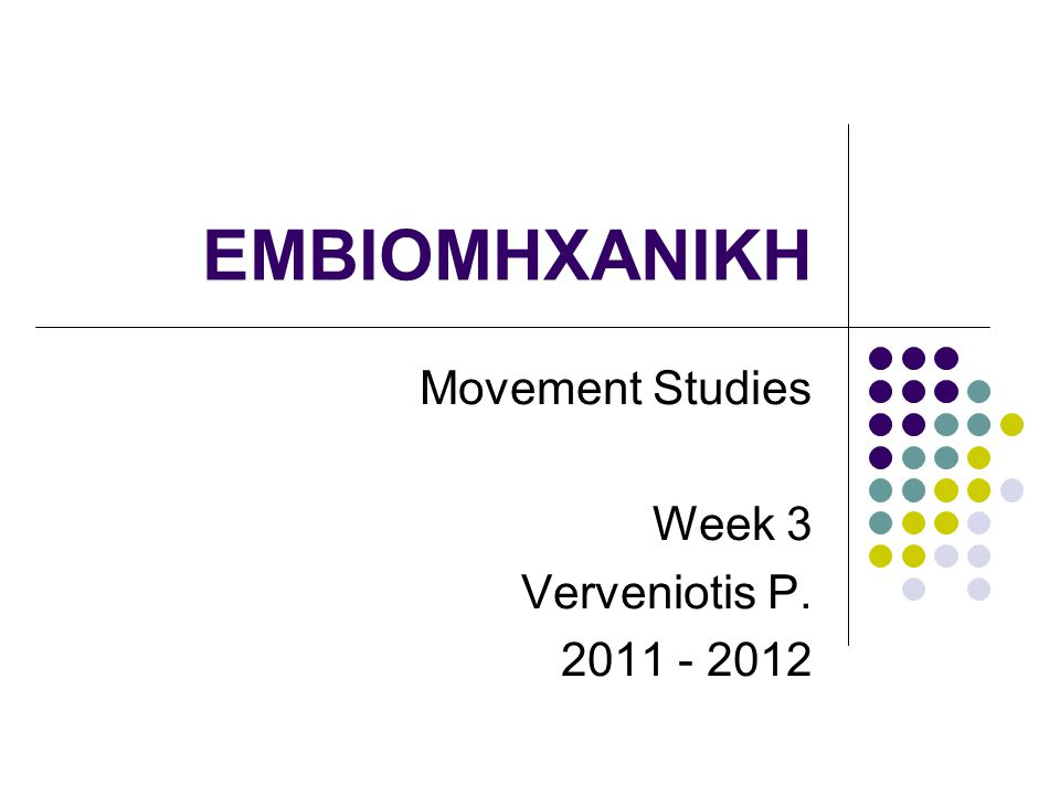 Movement Studies Week 3 Verveniotis P. 2011 - 2012