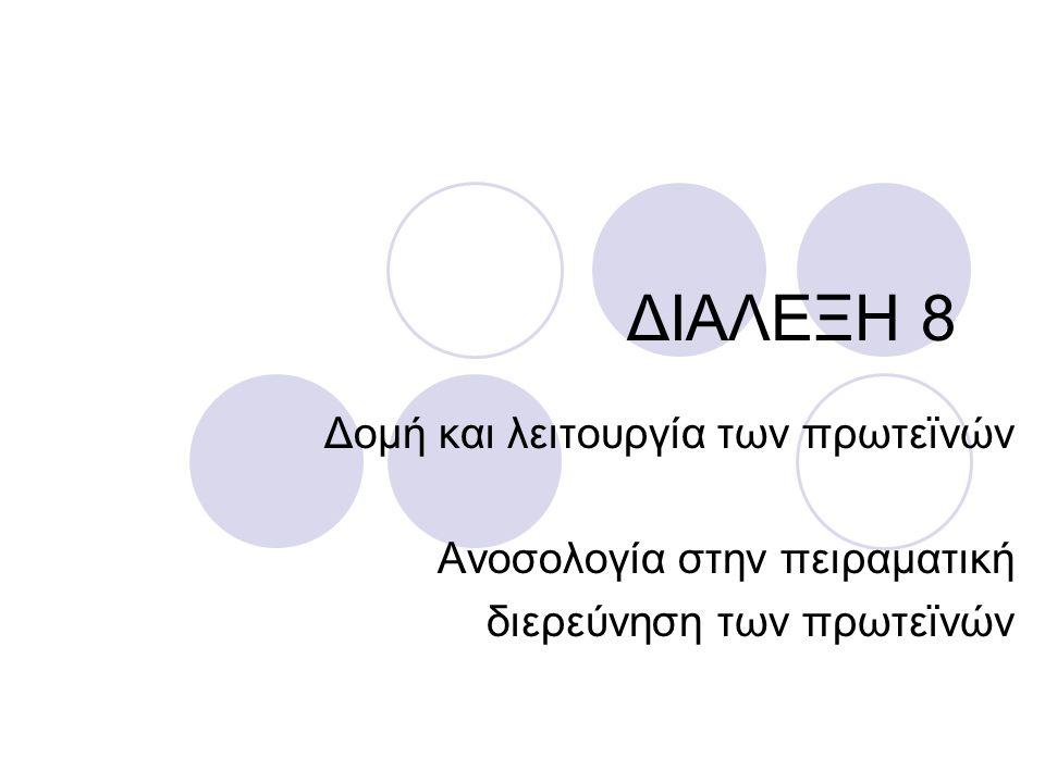ΔΙΑΛΕΞΗ 8 Δομή και λειτουργία των πρωτεϊνών