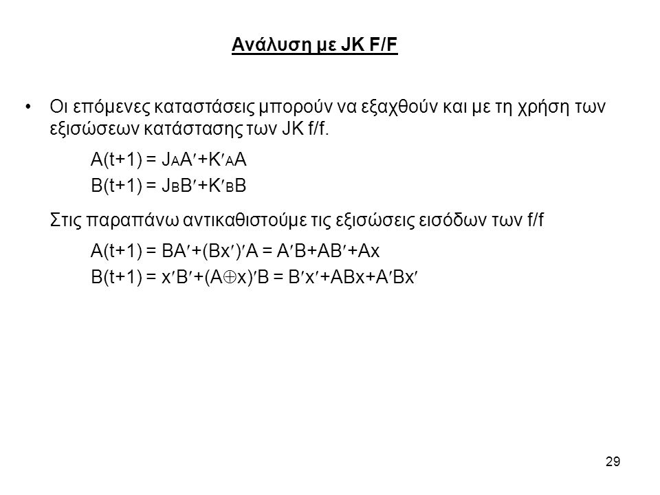 Ανάλυση με JK F/F Οι επόμενες καταστάσεις μπορούν να εξαχθούν και με τη χρήση των εξισώσεων κατάστασης των JK f/f.