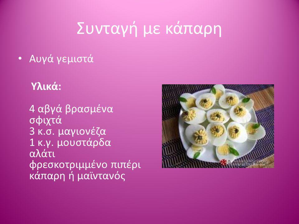 Συνταγή με κάπαρη Αυγά γεμιστά