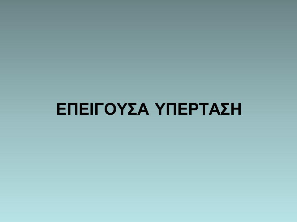 ΕΠΕΙΓΟΥΣΑ ΥΠΕΡΤΑΣΗ