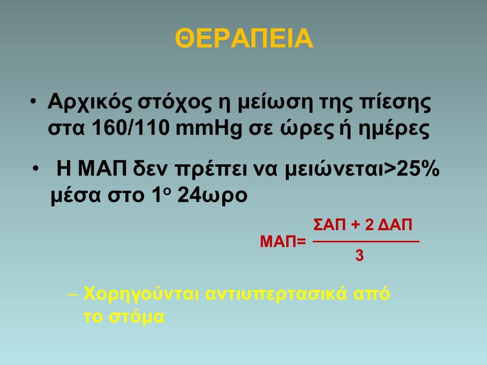 ΘΕΡΑΠΕΙΑ Αρχικός στόχος η μείωση της πίεσης στα 160/110 mmHg σε ώρες ή ημέρες. Η ΜΑΠ δεν πρέπει να μειώνεται>25% μέσα στο 1ο 24ωρο.