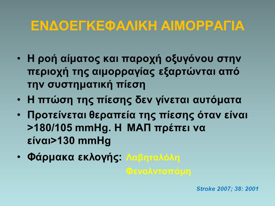 ΕΝΔΟΕΓΚΕΦΑΛΙΚΗ ΑΙΜΟΡΡΑΓΙΑ