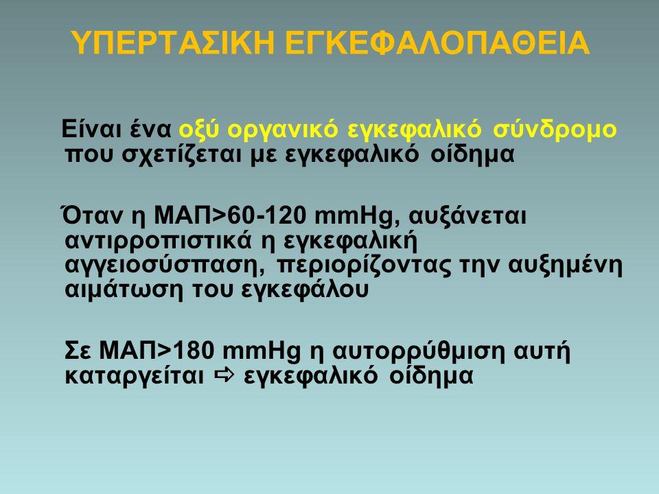 ΥΠΕΡΤΑΣΙΚΗ ΕΓΚΕΦΑΛΟΠΑΘΕΙΑ