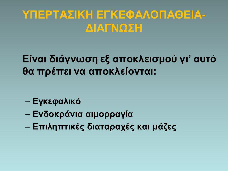 ΥΠΕΡΤΑΣΙΚΗ ΕΓΚΕΦΑΛΟΠΑΘΕΙΑ-ΔΙΑΓΝΩΣΗ