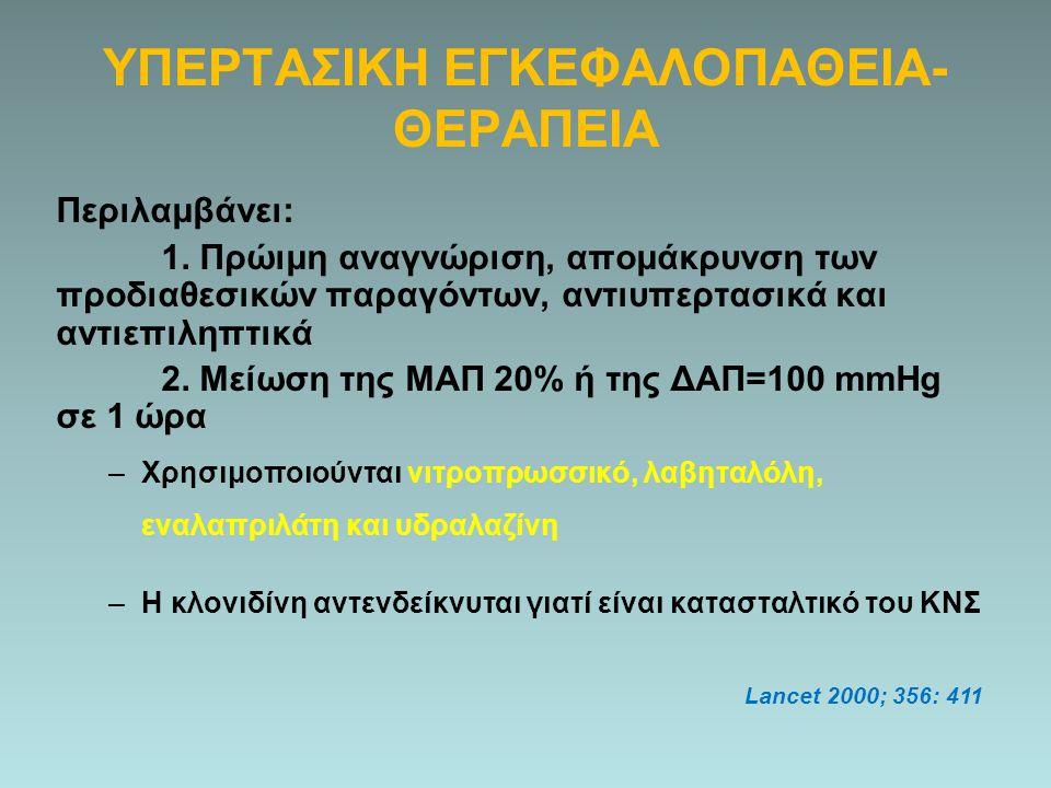ΥΠΕΡΤΑΣΙΚΗ ΕΓΚΕΦΑΛΟΠΑΘΕΙΑ-ΘΕΡΑΠΕΙΑ