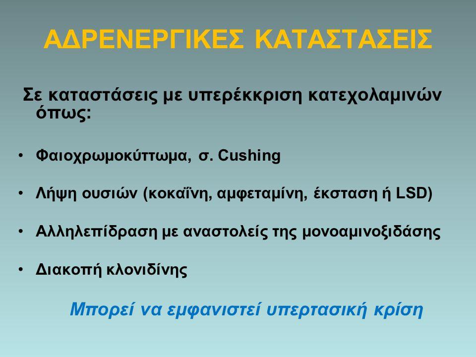 ΑΔΡΕΝΕΡΓΙΚΕΣ ΚΑΤΑΣΤΑΣΕΙΣ