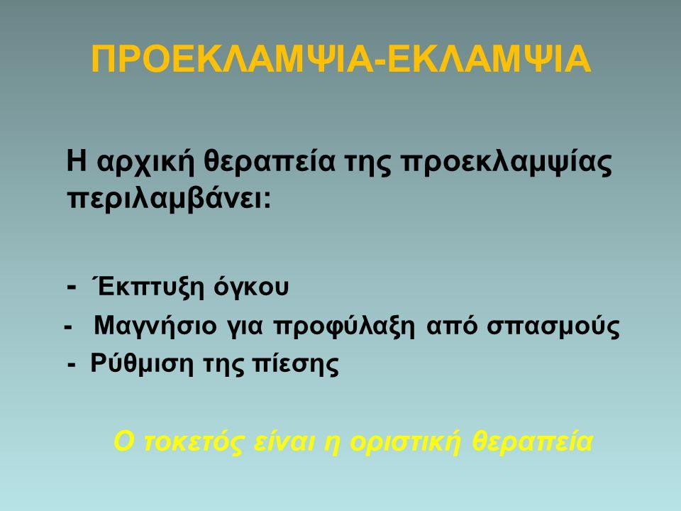 ΠΡΟΕΚΛΑΜΨΙΑ-ΕΚΛΑΜΨΙΑ