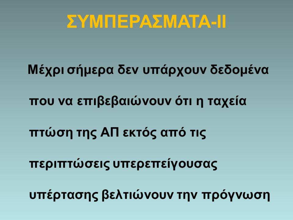 ΣΥΜΠΕΡΑΣΜΑΤΑ-ΙΙ
