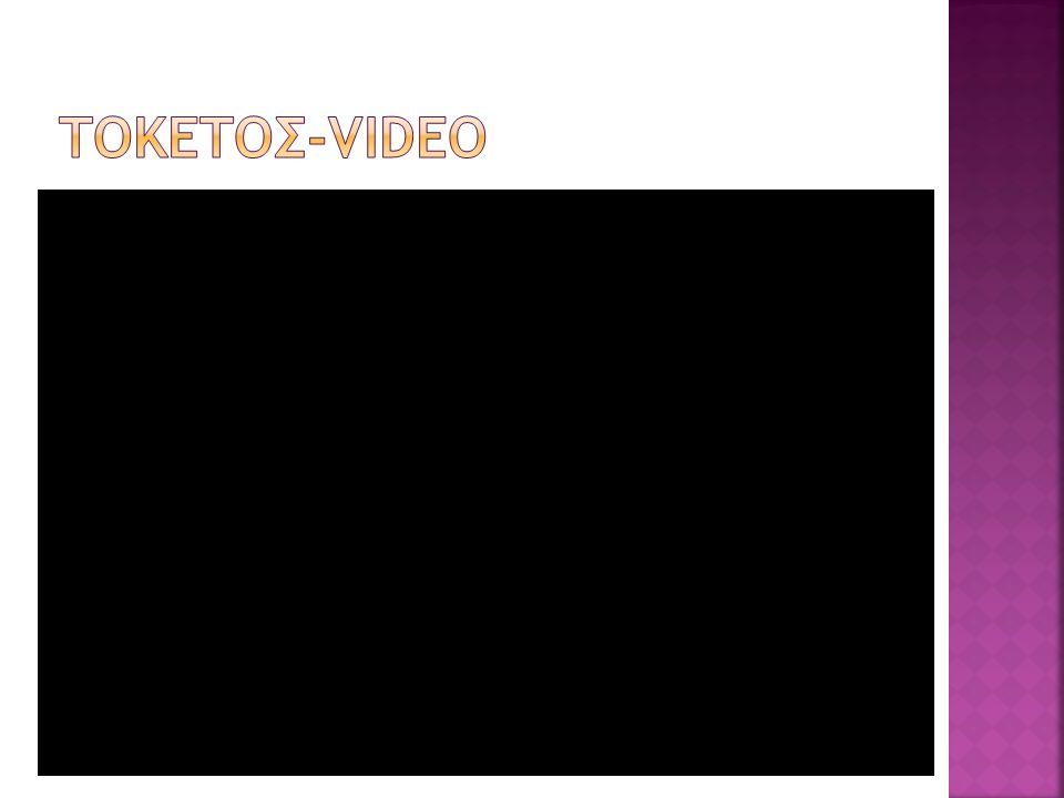 Τοκετοσ-video