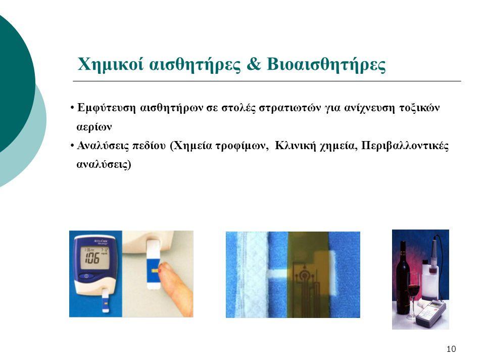 Χημικοί αισθητήρες & Βιοαισθητήρες