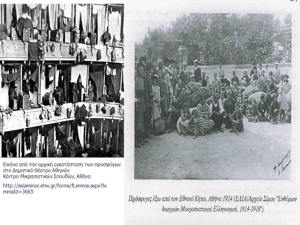 Εικόνα από την αρχική εγκατάσταση των προσφύγων στο Δημοτικό Θέατρο Αθηνών