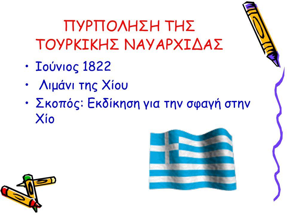 ΠΥΡΠΟΛΗΣΗ ΤΗΣ ΤΟΥΡΚΙΚΗΣ ΝΑΥΑΡΧΙΔΑΣ