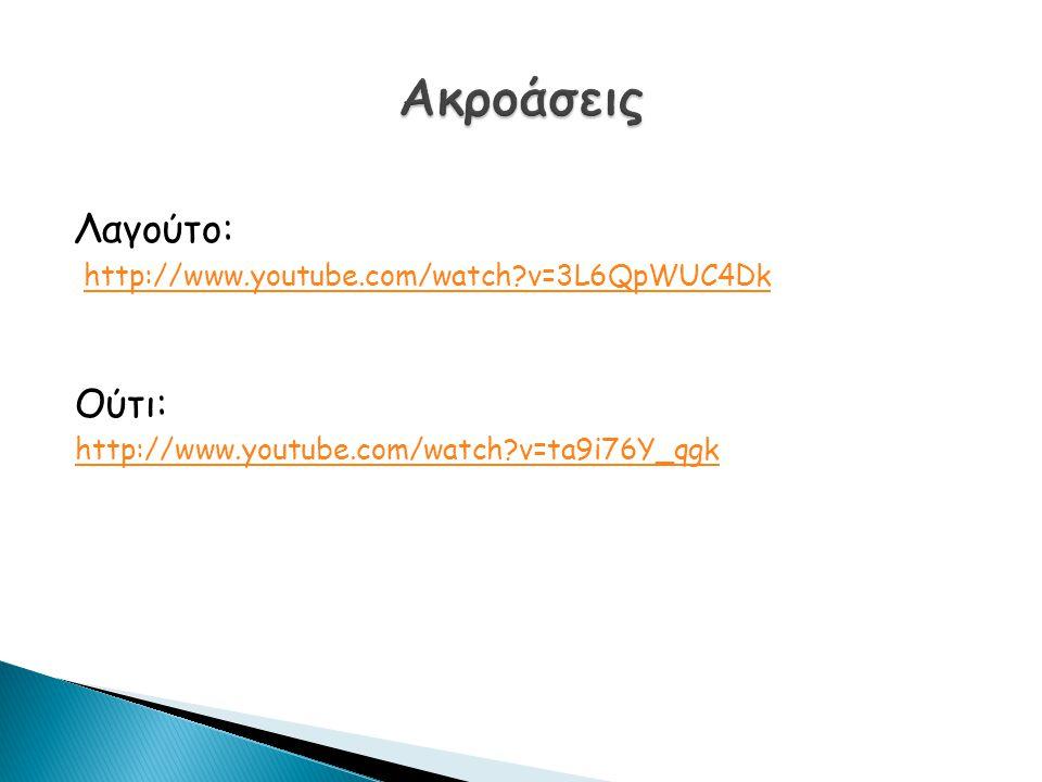 Ακροάσεις Λαγούτο: Ούτι: http://www.youtube.com/watch v=3L6QpWUC4Dk