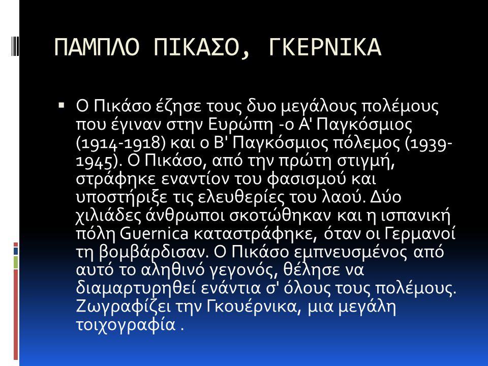 ΠΑΜΠΛΟ ΠΙΚΑΣΟ, ΓΚΕΡΝΙΚΑ