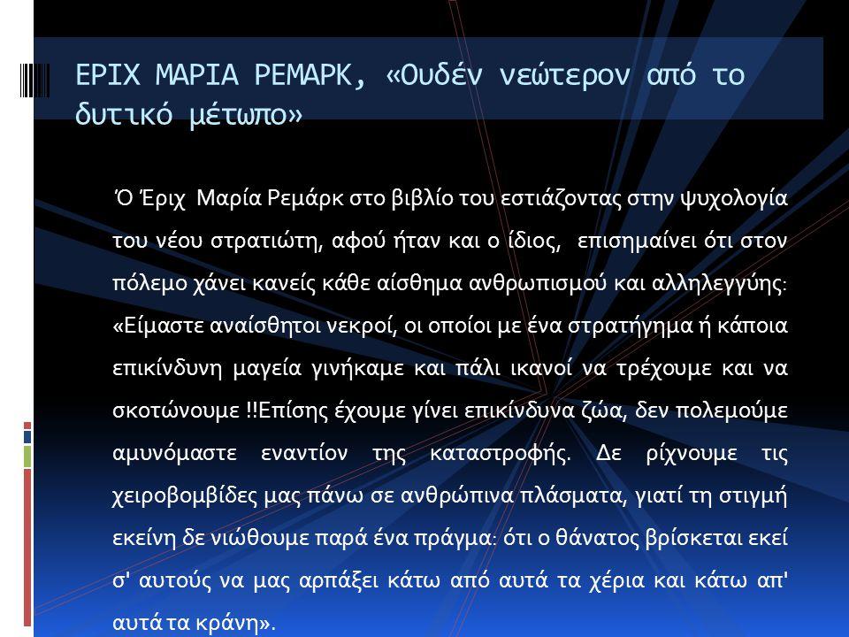 ΕΡΙΧ ΜΑΡΙΑ ΡΕΜΑΡΚ, «Ουδέν νεώτερον από το δυτικό μέτωπο»