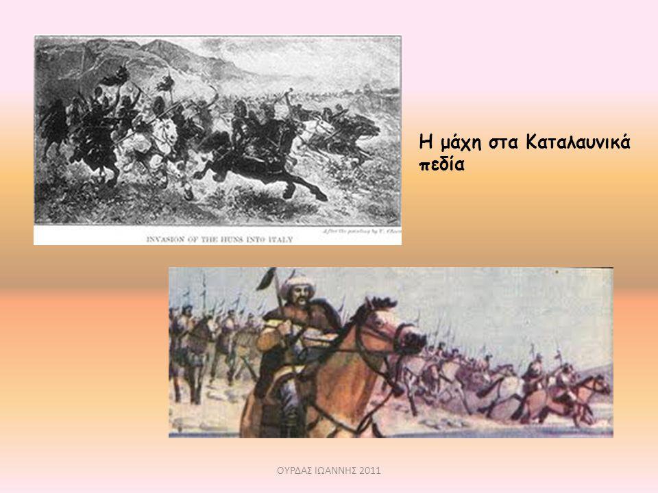 Η μάχη στα Καταλαυνικά πεδία