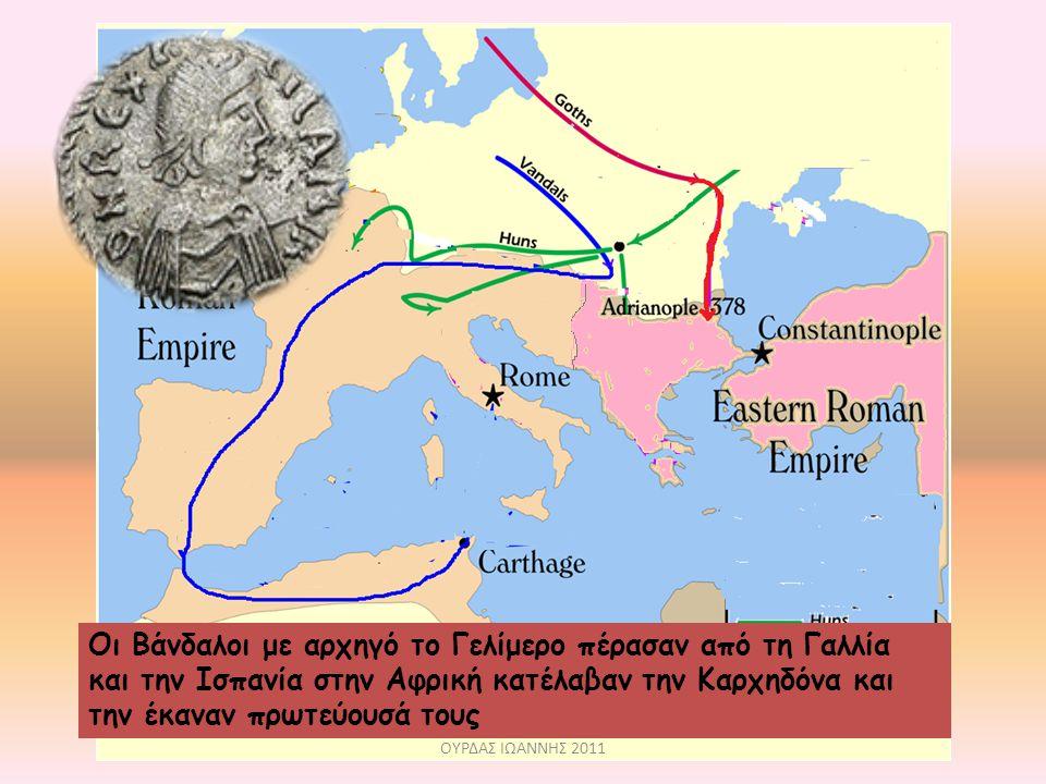 Οι Βάνδαλοι με αρχηγό το Γελίμερο πέρασαν από τη Γαλλία και την Ισπανία στην Αφρική κατέλαβαν την Καρχηδόνα και την έκαναν πρωτεύουσά τους