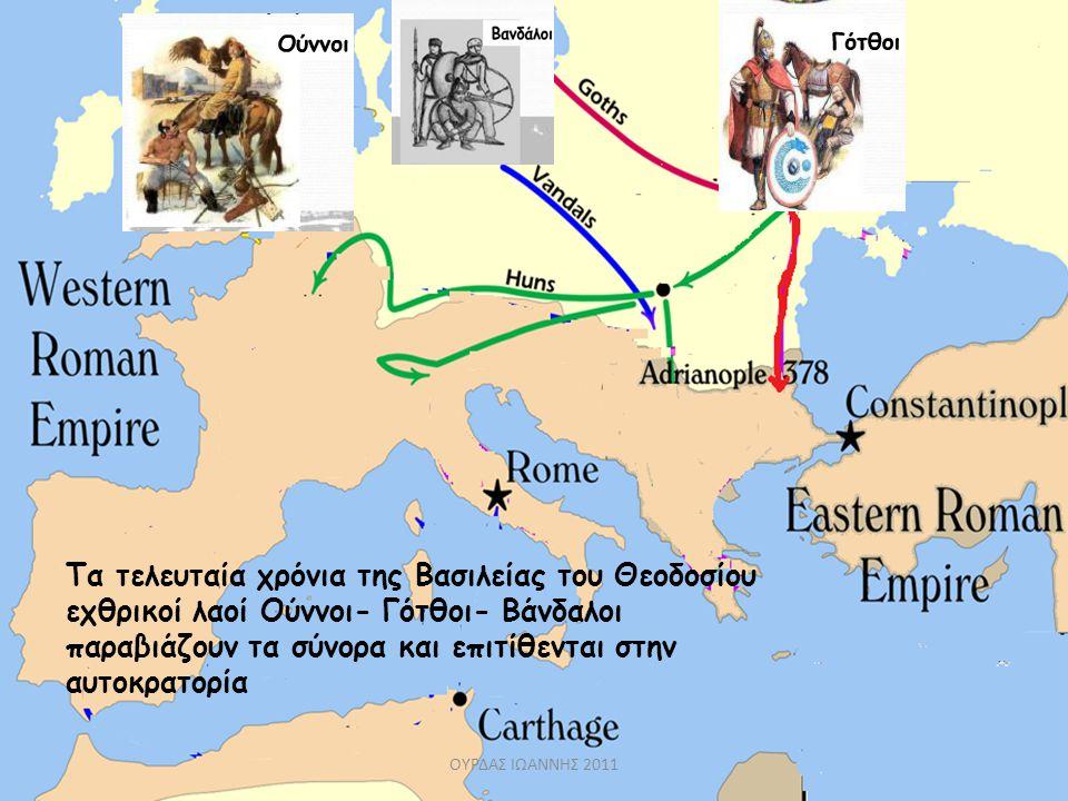Τα τελευταία χρόνια της Βασιλείας του Θεοδοσίου εχθρικοί λαοί Ούννοι- Γότθοι- Βάνδαλοι παραβιάζουν τα σύνορα και επιτίθενται στην αυτοκρατορία