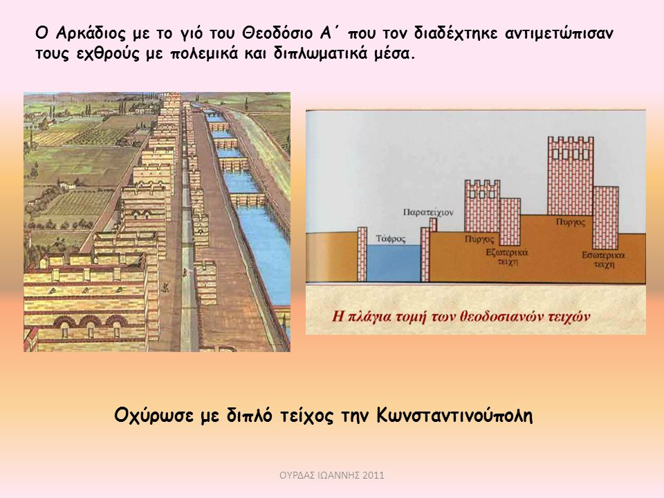 Οχύρωσε με διπλό τείχος την Κωνσταντινούπολη