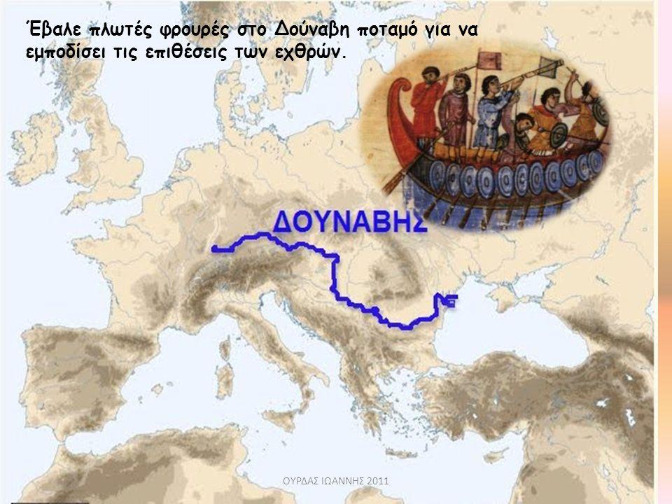 Έβαλε πλωτές φρουρές στο Δούναβη ποταμό για να εμποδίσει τις επιθέσεις των εχθρών.