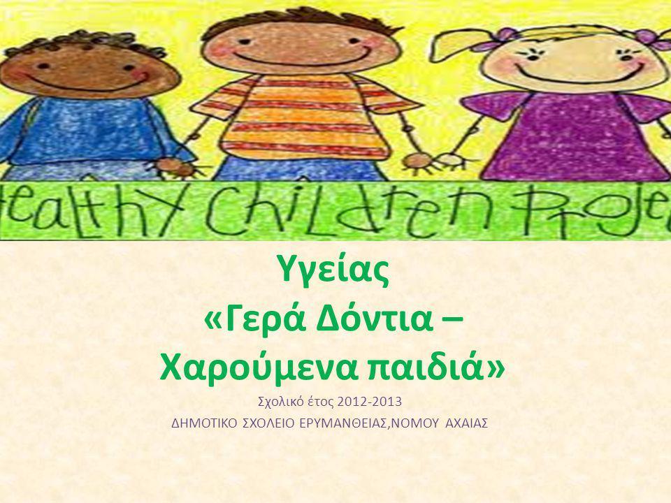 Πρόγραμμα Αγωγής Υγείας «Γερά Δόντια – Χαρούμενα παιδιά»