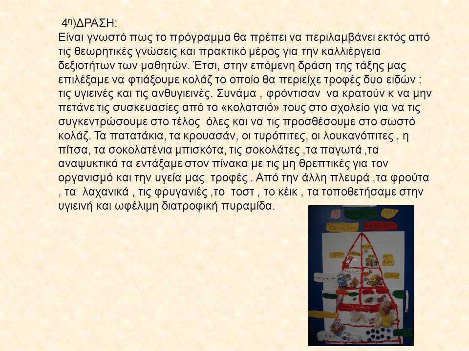 4η)ΔΡΑΣΗ: