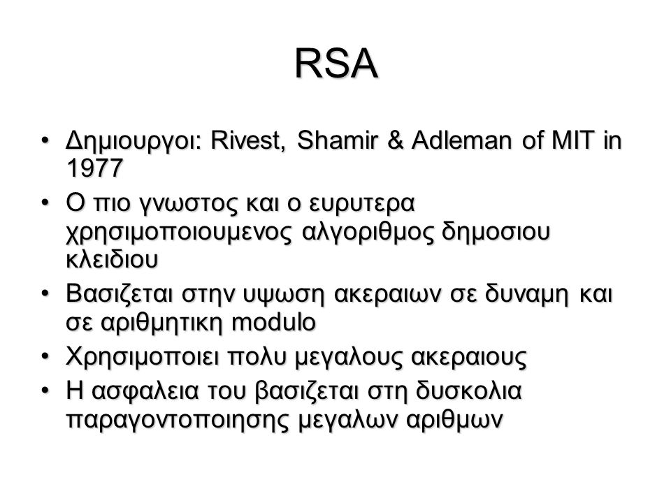 RSA Δημιουργοι: Rivest, Shamir & Adleman of MIT in 1977