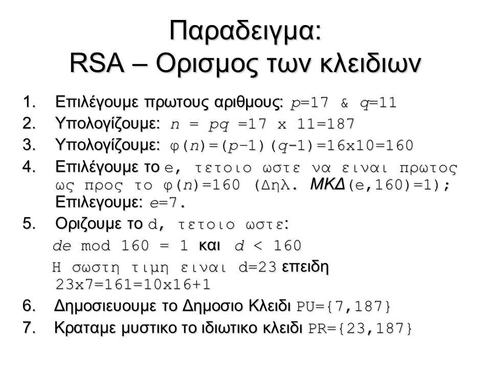 Παραδειγμα: RSA – Ορισμος των κλειδιων