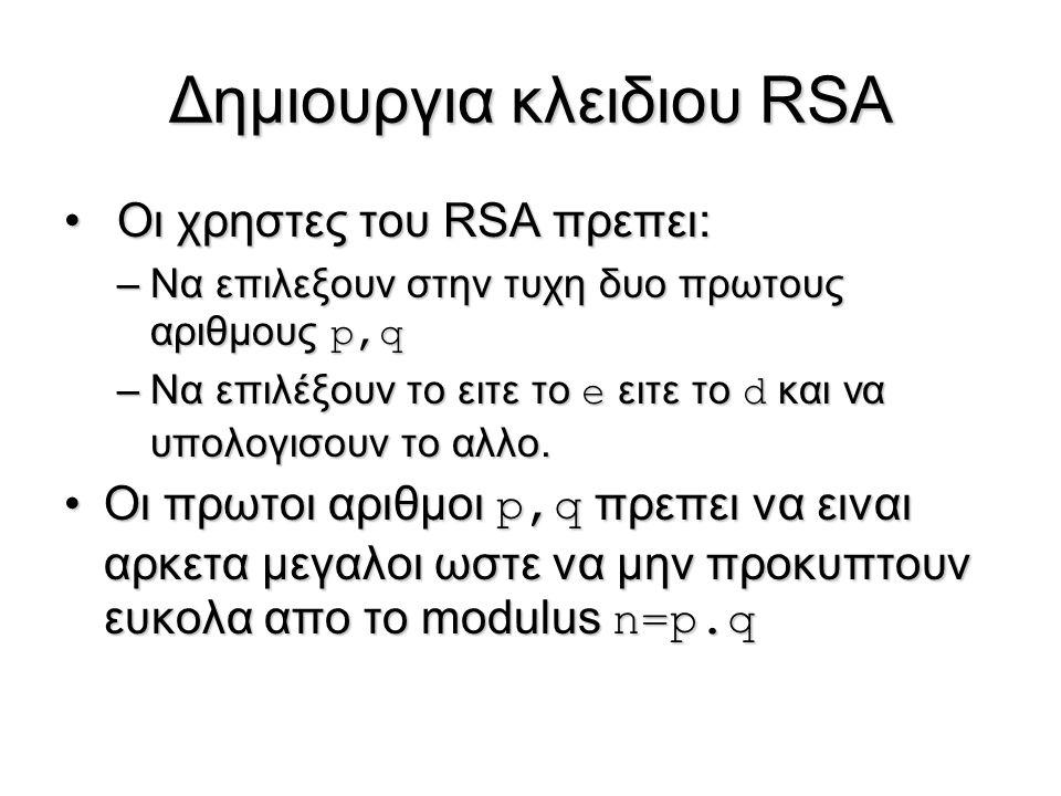 Δημιουργια κλειδιου RSA