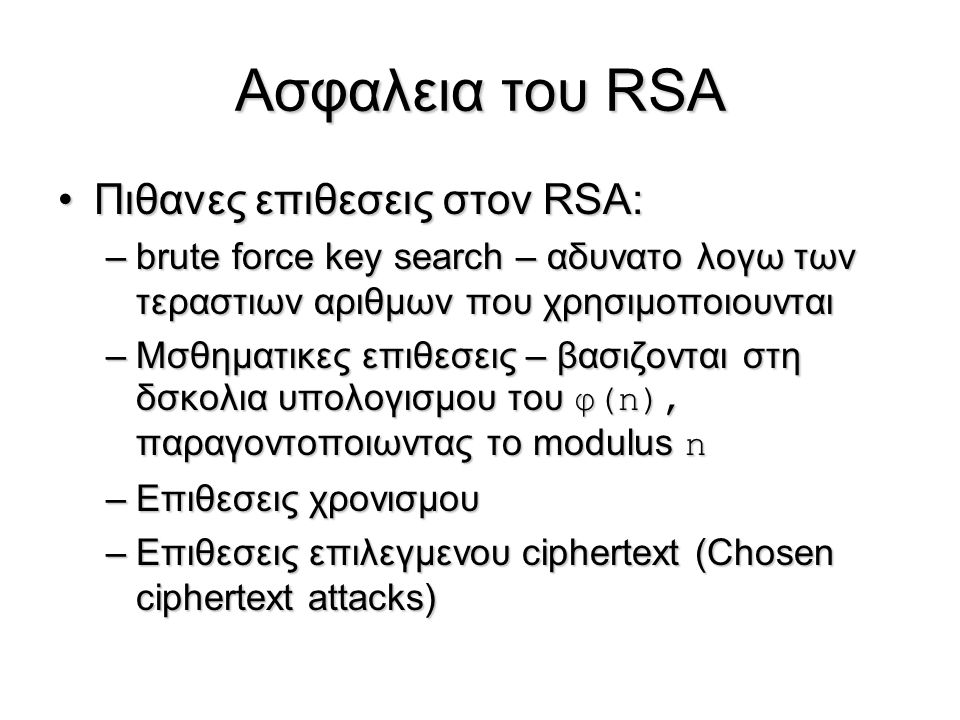 Ασφαλεια του RSA Πιθανες επιθεσεις στον RSA: