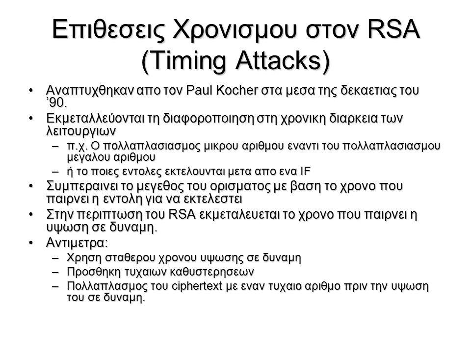 Επιθεσεις Χρονισμου στον RSA (Timing Attacks)