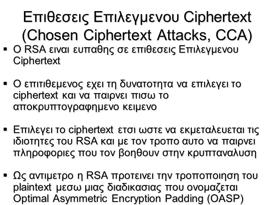 Επιθεσεις Eπιλεγμενου Ciphertext (Chosen Ciphertext Attacks, CCA)