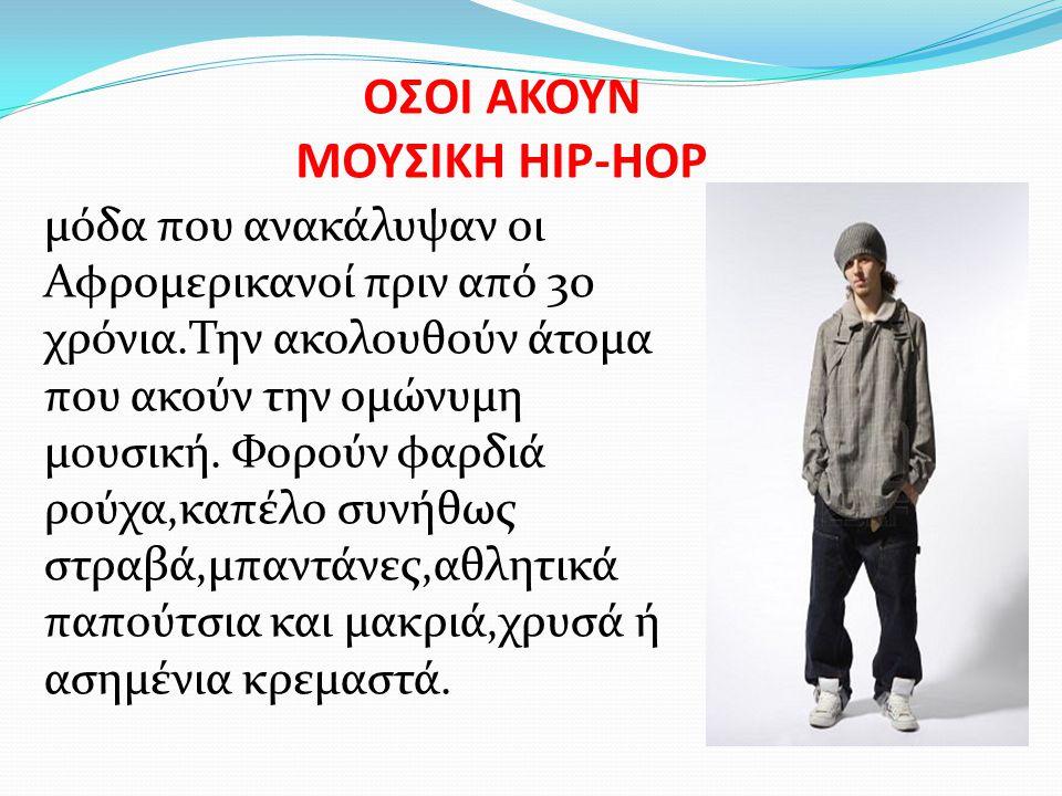 ΟΣΟΙ ΑΚΟΥΝ ΜΟΥΣΙΚΗ ΗΙΡ-ΗΟΡ