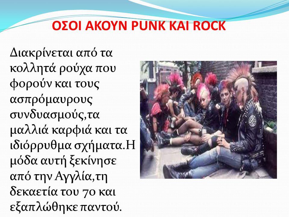 ΟΣΟΙ ΑΚΟΥΝ PUNK KAI ROCK