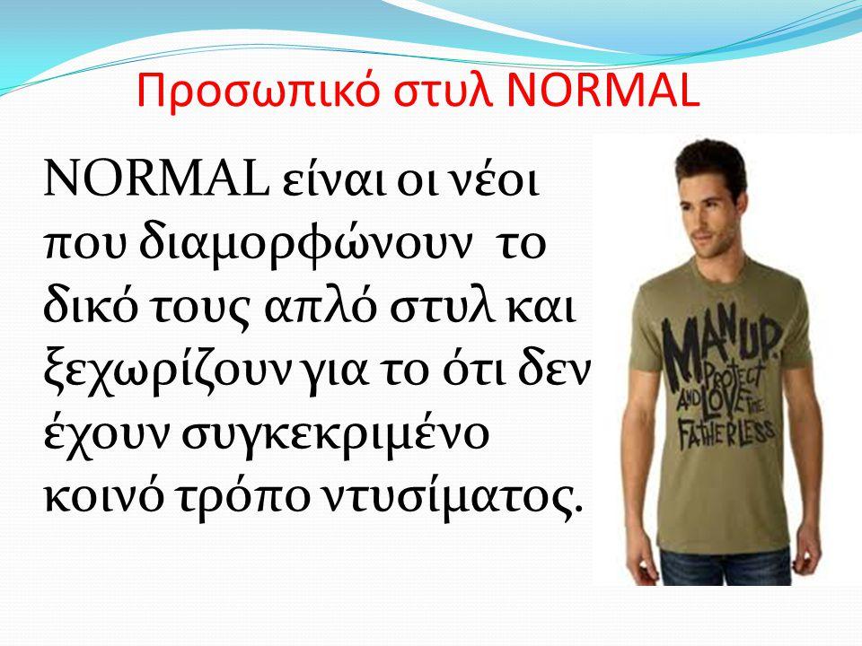 Προσωπικό στυλ NORMAL