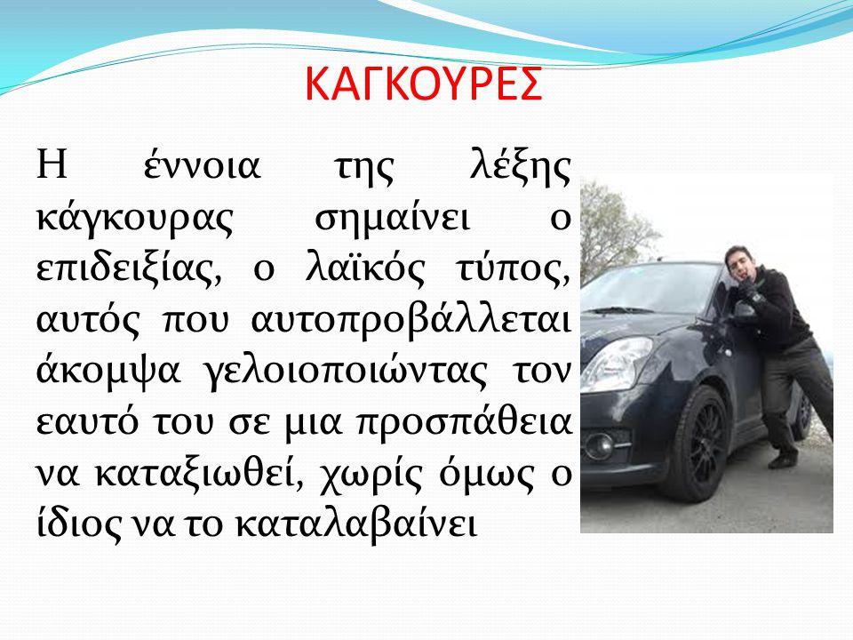 ΚΑΓΚΟΥΡΕΣ