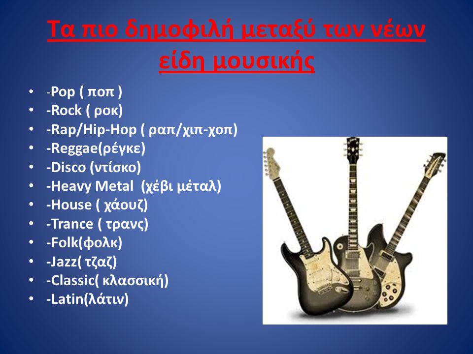 Τα πιο δημοφιλή μεταξύ των νέων είδη μουσικής