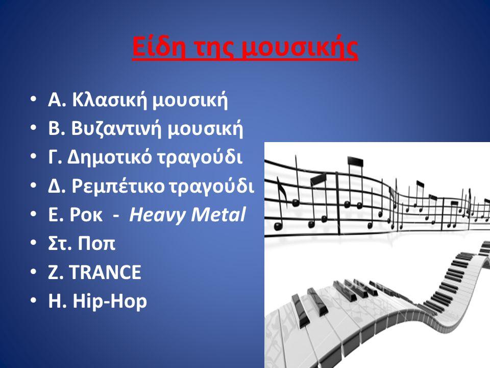 Είδη της μουσικής Α. Κλασική μουσική Β. Βυζαντινή μουσική