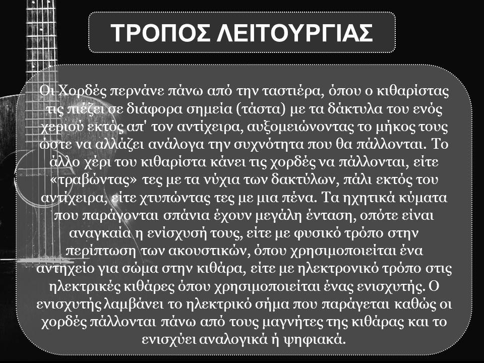 ΤΡΟΠΟΣ ΛΕΙΤΟΥΡΓΙΑΣ