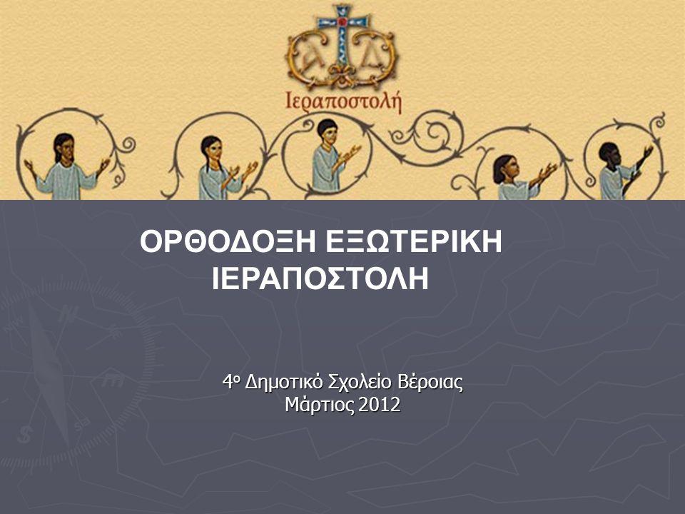 4ο Δημοτικό Σχολείο Βέροιας Μάρτιος 2012
