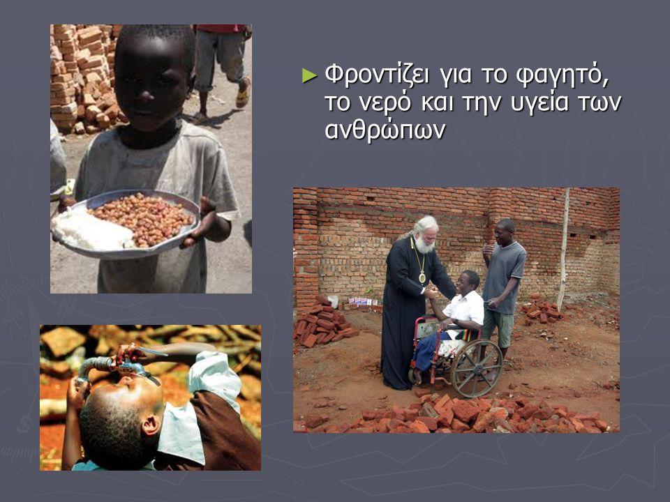 Φροντίζει για το φαγητό, το νερό και την υγεία των ανθρώπων