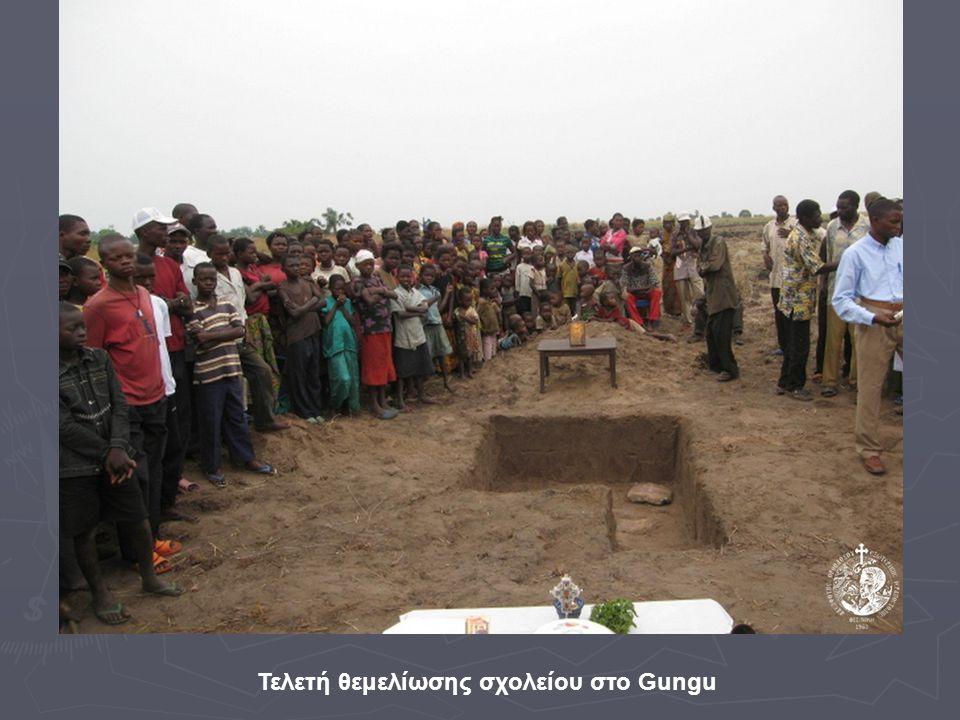 Τελετή θεμελίωσης σχολείου στο Gungu